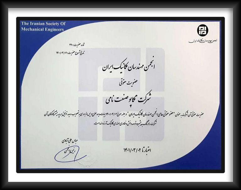 Membership Certificate of Iranian Mechanical Engineers Association