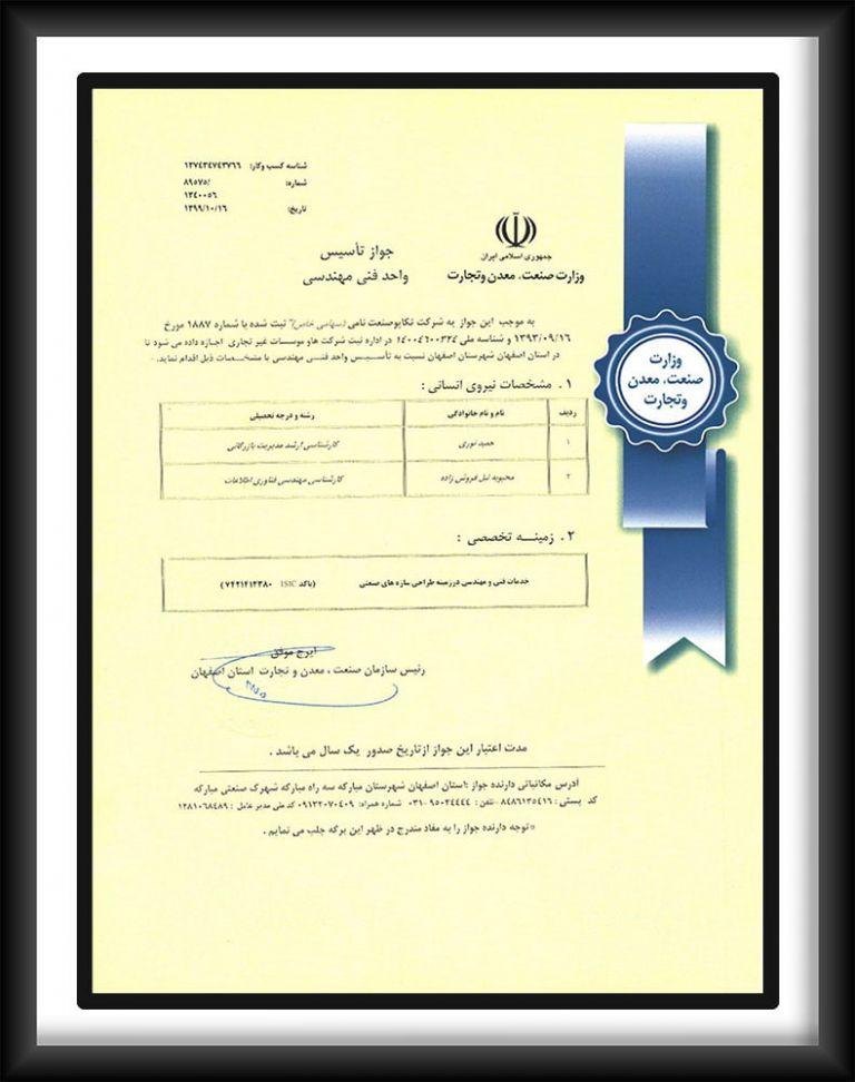 Technical engineering unit establishment License