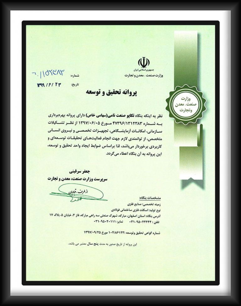 Research and Development License