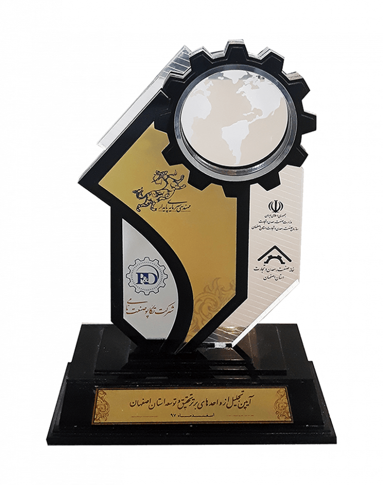 Award of the best research and development unit of Isfahan in 1397